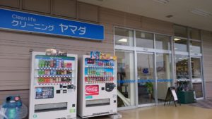 岐阜県恵那市 クリーニング ヤマダ 正家店 写真
